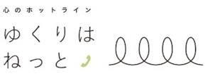 th_yukuriha-logo2