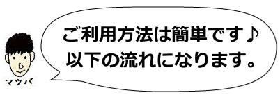 aicon-hukidasi-goriyou-nagare-1