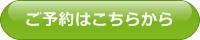 yoyaku-botan
