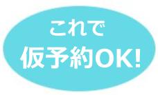 yoyaku-rogo2