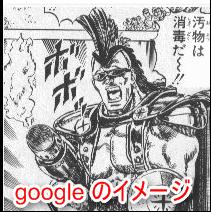 google-image2