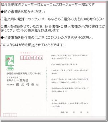 hulom-hagaki_thumb1