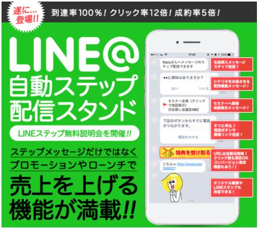 LINE@のステップメール「LINEステップ」は新時代のメルマガの形か!?