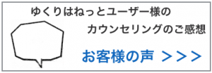 okyakusamano-koe3