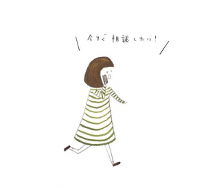 imasugu-soudan2