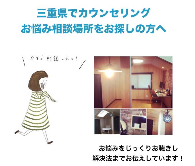 三重県でおすすめの悩み電話相談&対面心理カウンセリングルームは?(うつやメンタルの悩み相談場所)