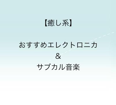 日本のおすすめエレクトロニカとサブカルロック【癒し系】
