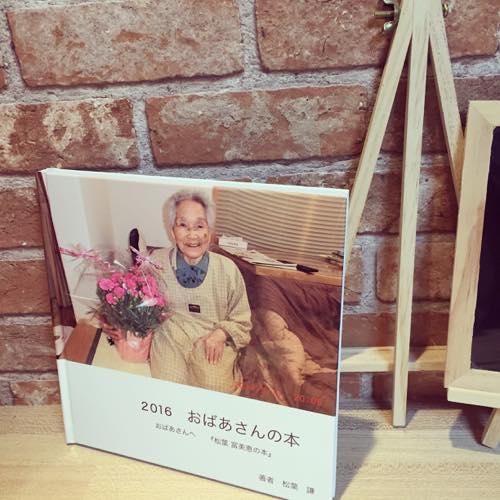 【マイブックレビュー】祖母へのプレゼントで贈ったフォトブックこんな感じできました!