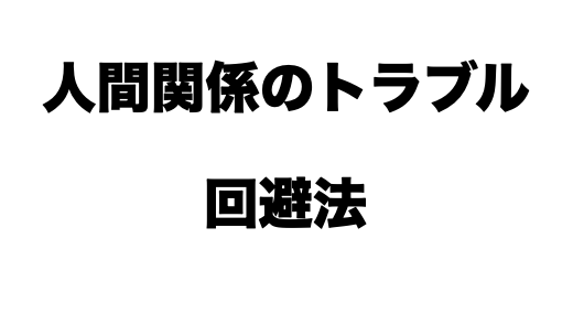 ホリエモン(堀江貴文さん)と餃子屋さんのトラブルから学ぶ人間関係で大事なこと